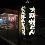 大阪市北区 天満で牛ホルモン、豚ホルモンの食べ比べ 第ニ弾 『大阪焼きとん 正一』