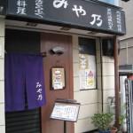 大阪市港区 お魚が食べたくなったときはここ! 『みや乃』