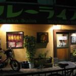 吹田市 また食べたくなって行ってしまいました。『寿カレー(コトブキカレー)』 カレーライス大盛