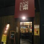 大阪市北区 大阪で讃岐うどんを食べるなら絶対にここ 『情熱うどん 讃州』 ざるチャーシュー ちくわ玉天トッピング