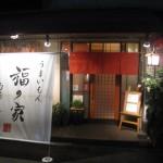 大阪市福島区  優しい味で、お出汁が最高に旨い 『福の家』
