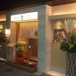 大阪市北区 優しいお味で美味しゅうございます。『蕎麦料理専門 大幸庵 玄』