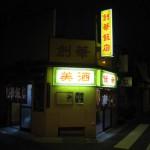 大阪市生野区 脂が胃に残らない中華 『創華飯店 (ソウカハンテン)』