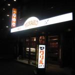 大阪港区 老舗の洋食屋 『グリル ミヤコ』 スパゲティー大盛