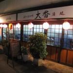 大阪市都島区 激安!居酒屋使い、晩御飯にも使える店 『おふくろの味 大番』