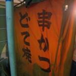 大阪市平野区~西成区 串かつのはじご 『串かつ どて焼き 武田』 『ひげ勝』