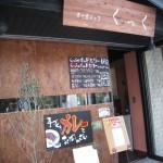 茨木市 新店オープン 『オーガニック くっく』 野菜ビーフカレー