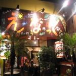 大阪市中央区 沖縄料理からもつ鍋まですべてが旨い! 『えなっく』 デザートは『ラ・ミア・クッチーナ笠井』