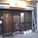 岸和田市 遠いけどこの中華は癖になる 『中華酒菜 福見(ふくみ)』