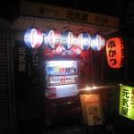 大阪市旭区  『串かつ 元気屋』