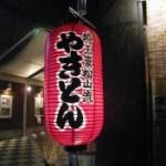 大阪市北区 食べ歩き仲間の新年会 『さいたま屋』