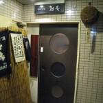 大阪市中央区 第4回くろちゃんと食事会 『旬膳甜酒 創庵(そうあん)』