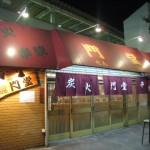 大阪市東成区 ミノサンド、最高! 『串焼 門堂』