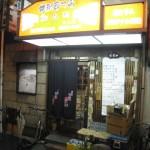 大阪市北区 銀ちゃんオススメ鳥屋さん 『鳥小屋』