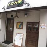 大阪市西成区 『下町洋食 とたん屋』 スペシャルMIX盛