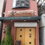大阪市淀川区 大人気カジュアルフレンチレストラン 『La briffe Chez KOIZUMI(ラ ブリッフ シェ コイズミ)』