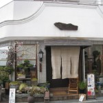 茨木市 マジ、このイカ墨カレー旨い!『料理屋 はなせ』 ブラックカレーセット