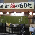 大阪市西成区 ディープなところに名店有り!『酒のもりた』