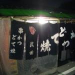 大阪市平野区 今日はいい情報を教えてもらいました。 『串かつ どて焼き 武田』