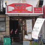 大阪市北区 久しぶりに食べ物を見て恐怖を感じました。(笑) 『鳥小屋』 トリプル定食