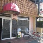 堺市 地元で愛されてる洋食屋 『グリル キャロット』