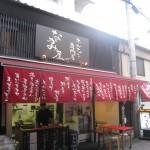 茨木市 これはお得なホルモン屋 『ホルモン専門店 なかみ屋』