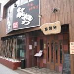 茨木市 ここでのランチ焼肉はお得ですよ~ 『美味肉屋 能勢(みーとはうす のせ)』