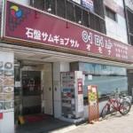茨木市 茨木近辺で、車での営業の人にはいいと思います。『石盤サムギョプサル オモナ』
