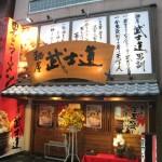大阪市西区 「麺屋 団長」の姉妹店 本日オープン 『麺屋 武士道』