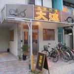 兵庫県尼崎市 空揚の火入れに驚きました。 『北京料理 大連』