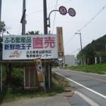 京都府亀岡市 卵かけご飯専門店 『弁天の里』