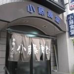 岸和田市 こんな食堂はずっと続けて欲しいですね~ 『小藤食堂』