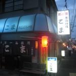 摂津市 この地で40年近く愛されてるホッとする店 『居酒屋 こま』