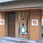 大阪市福島区 鹿児島の郷土料理を楽しめる店 『酒縁 ゆるり』
