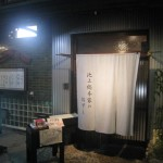 摂津市 金目鯛、美味しかったよ~~~~ 『池上総本家のおすし』