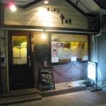 大阪市西淀川区 こんなところにお兄さんのお店があった! 『キッチン 中はら』