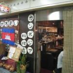 高槻市 今日はカンボジアのコース料理 『カンボジア料理 すろまい』
