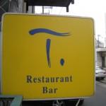 大阪市住吉区 Barのカレーって旨いよなぁ~ 『Restaurant Bar T.(レストランバー ティー)』