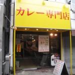 高槻市 亀の親子みたいなビジュアル、最高!『カレー&定食 ロイヤルリッチ』