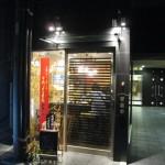 大阪市中央区 空堀商店街の旨いおでん屋 『おでんのうえだ』