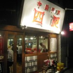 神戸市灘区 ここの海老マヨ、美味しかった!『中国料理 四川』