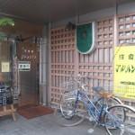 兵庫県尼崎市  赤穂市坂越の牡蠣フライ、メチャ旨い!『洋食家 アルハンブラ』