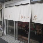 神戸市垂水区 塩屋の人気のカレー屋 『ワンダカレー』