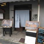 摂津市千里丘 お魚を食べたくなったら行ってしまいます。『池上総本家のおすし』