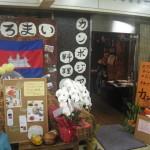 高槻市 祝 1周年!『カンボジア料理 すろまい』