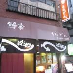 大阪市鶴見区 住宅地の中の穴場的なお店 『鰻家 うりずん』
