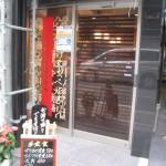 大阪市中央区 ここの唐揚マウンテンを見てみて~ 『おでんのうえだ』