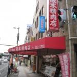 堺市 鹿児島黒毛和牛100%のハンバーグが美味しい!『洋食 びもん』