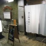 摂津市千里丘 夜のおまかせはお得です。『池上総本家のおすし』