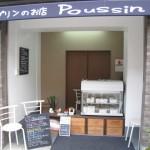 大阪市西区 この店には、行っとかないと、あかんでしょ~『プリンの店 プーサン』